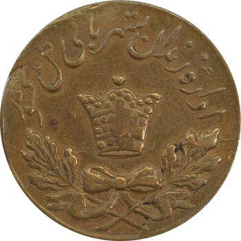 ژتون 50 دینار مخصوص زندان - EF45 - محمد رضا شاه