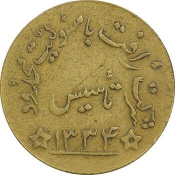 ژتون شرکت رَافت 1334 - EF40 - محمد رضا شاه
