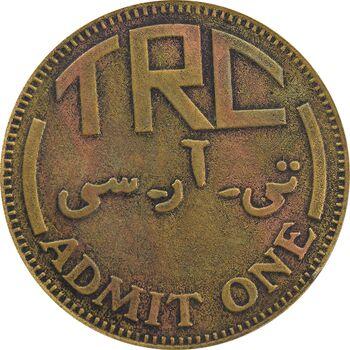 ژتون باشگاه سوارکاری تهران - VF30 - محمد رضا شاه