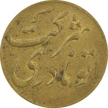 ژتون خط 19 و 12 - شرکت اتو نادری - AU58 - محمد رضا شاه