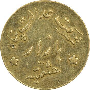 ژتون خط بازار حشمتیه - شرکت عدالت پناه - EF45 - محمد رضا شاه