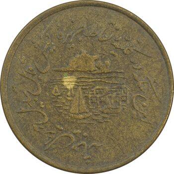 ژتون 25 ریال جزیره کیش - AU55 - محمد رضا شاه