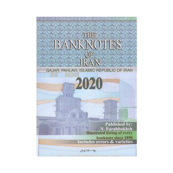 کتاب راهنمای اسکناس های ایران - 1399