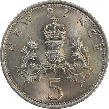 سکه 5 پنس 1970 الیزابت دوم - MS65 - انگلستان