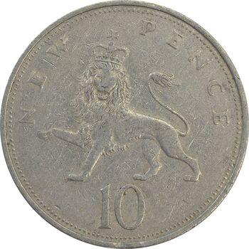 سکه 10 پنس 1968 الیزابت دوم - EF40 - انگلستان