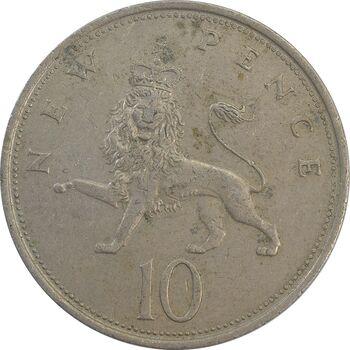 سکه 10 پنس 1970 الیزابت دوم - EF45 - انگلستان