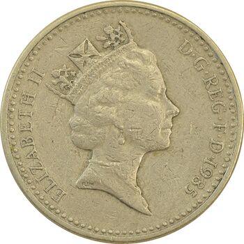 سکه 1 پند 1985 الیزابت دوم - EF40 - انگلستان
