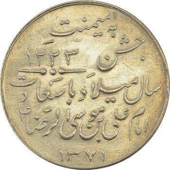 مدال یادبود میلاد امام رضا (ع) 1331 - MS62 - محمد رضا شاه