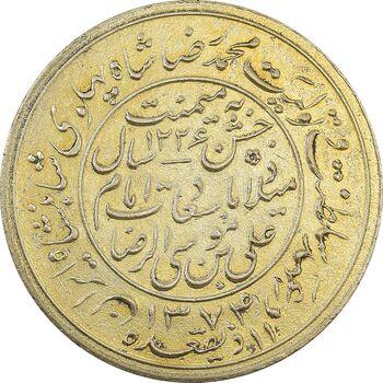 مدال یادبود میلاد امام رضا (ع) 1334 (1374) قمری - EF40 - محمد رضا شاه