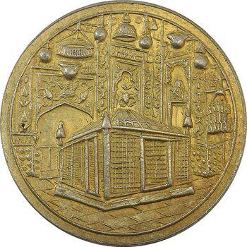 مدال یادبود میلاد امام رضا (ع) 1339 - MS62 - محمد رضا شاه