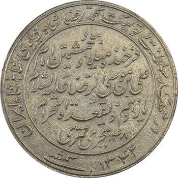 مدال یادبود میلاد امام رضا (ع) 1342 - AU58 - محمد رضا شاه
