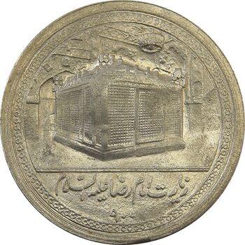 مدال یادبود امام رضا (ع) بدون تاریخ (کوچک) - MS64 - محمد رضا شاه