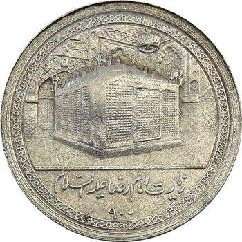 مدال یادبود امام رضا (ع) بدون تاریخ (کوچک) - VF35 - محمد رضا شاه