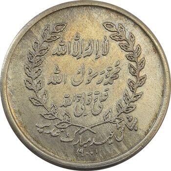 مدال یادبود امام علی (ع) شباش عید غدیر - AU58 - محمد رضا شاه