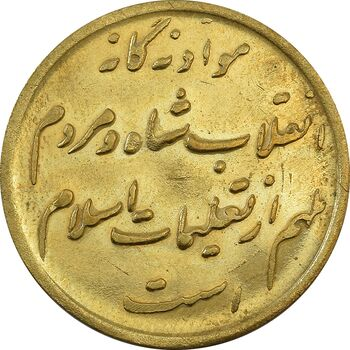 مدال برنز انقلاب شاه و مردم - MS63 - محمد رضا شاه