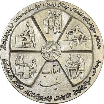 مدال نقره انقلاب سفید 1346 (بدون جعبه) - EF45 - محمد رضا شاه