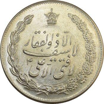 مدال نقره نوروز 1335 (لافتی الا علی) - MS63 - محمد رضا شاه