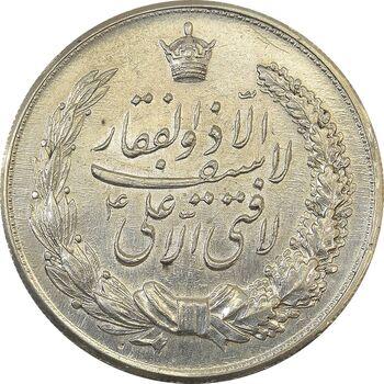 مدال نقره نوروز 1336 (لافتی الا علی) - AU58 - محمد رضا شاه
