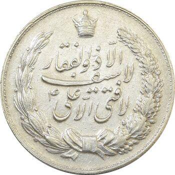 مدال نقره نوروز 1345 (لافتی الا علی) - EF40 - محمد رضا شاه