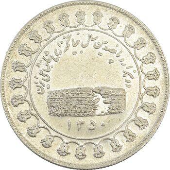 مدال نقره منشور کوروش بزرگ 1350 - EF45 - محمد رضا شاه