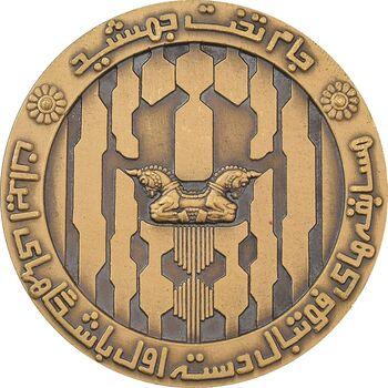 مدال برنز جام تخت جمشید 1352 - MS64 - محمد رضا شاه