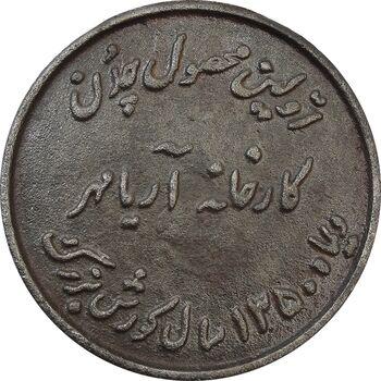 مدال یادبود اولین محصول چدن کارخانه آریامهر 1350 - EF - محمد رضا شاه