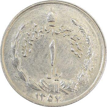 سکه 1 ریال 1357 آریامهر (مکرر پشت سکه) - EF45 - محمد رضا شاه