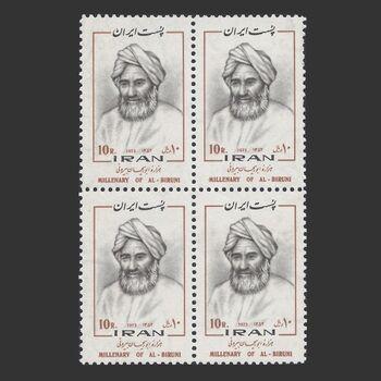 تمبر هزاره ابوریحان بیرونی 1352 - محمد رضا شاه