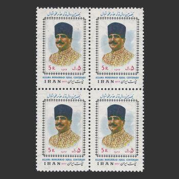 تمبر سالروز تولد علامه اقبال 1356 - محمدرضا شاه