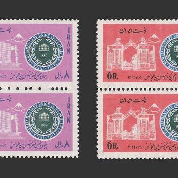 تمبر کنفرانس بین المجالس 1345 - محمدرضا شاه