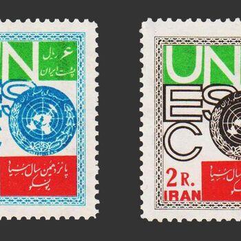 تمبر پانزدهمین سال یونسکو 1341 - محمدرضا شاه