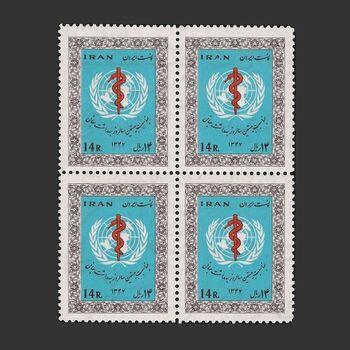 تمبر سالگرد سازمان جهانی بهداشت 1347 - محمدرضا شاه