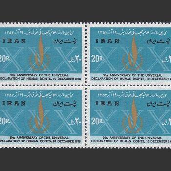 تمبر سالگرد اعلامیه حقوق بشر (4) 1357 - محمدرضا شاه