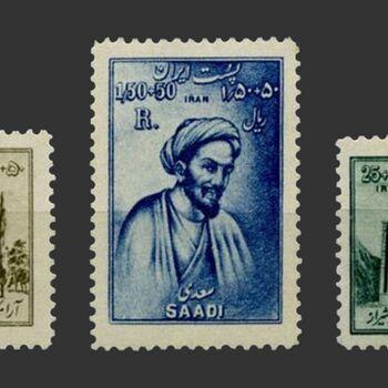 تمبر هفتصد و هفتادمین سال تولد شیخ سعدی 1331 - محمدرضا شاه