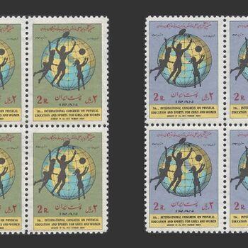 تمبر هفتمین کنگره بین المللی ورزش بانوان 1352 - محمدرضا شاه
