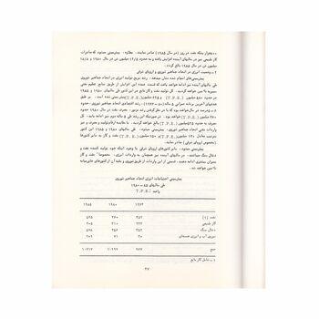 مجله بانک مرکزی ایران