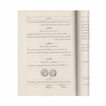 کتاب تاریخ سکه جلد 1و2 (چاپ چهارم)