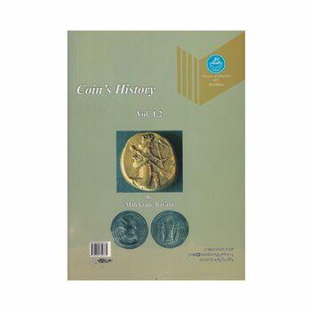 کتاب تاریخ سکه جلد 1و2 (چاپ هشتم)