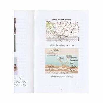 کتاب زمین شناسی و اکتشافات منابع