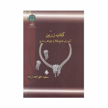کتاب زرین
