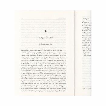 کتاب داستان انقلاب