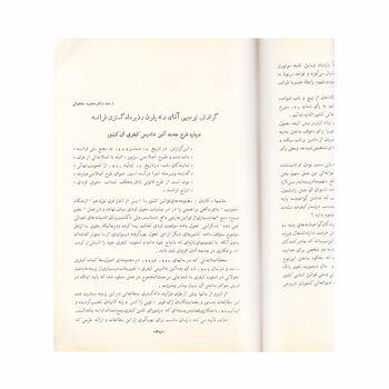 مجله حقوقی وزارت دادگستری