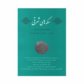 مجله دوفصلنامه سکه های شرقی شماره 1
