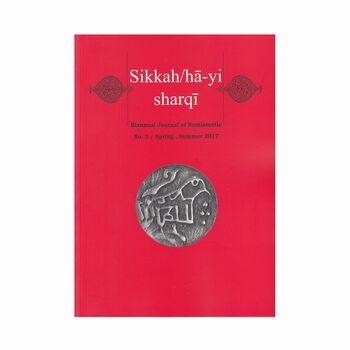مجله دوفصلنامه سکه های شرقی شماره 3