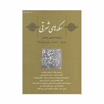 مجله دوفصلنامه سکه های شرقی شماره 2