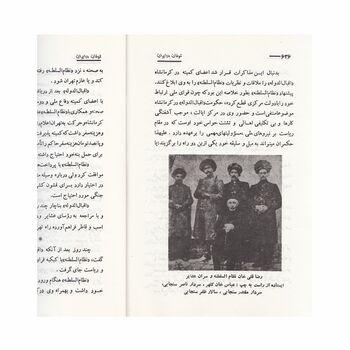 کتاب توفان در ایران