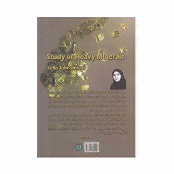 کتاب مطالعه کانی های سنگین