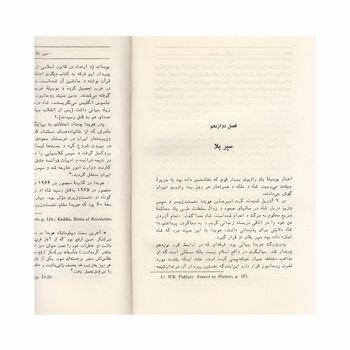 کتاب آخرین سفر شاه