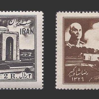 تمبر تدفین رضا شاه پهلوی 1329 - محمدرضا شاه