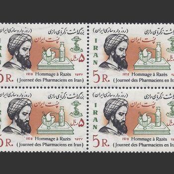 تمبر بزرگداشت رازی 1357 - محمدرضا شاه